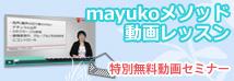 mayukoメソッド動画レッスン