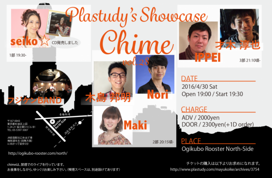 chime28_flyer_f