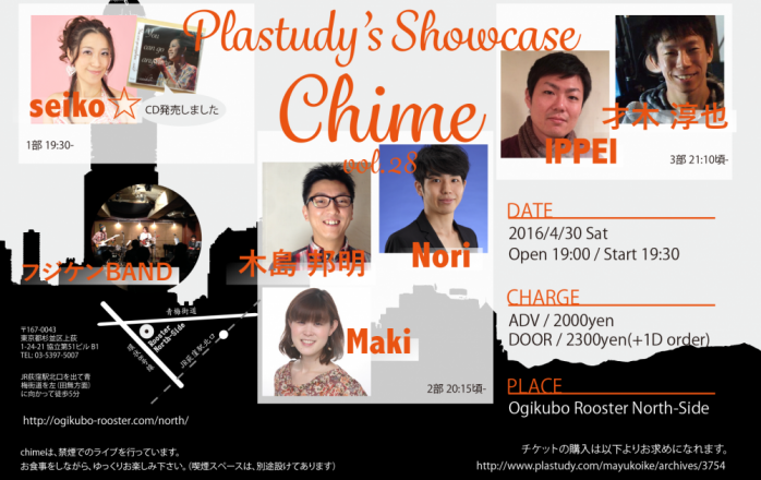 "Plastudy's Showcase ""Chime"" vol.28のご案内"